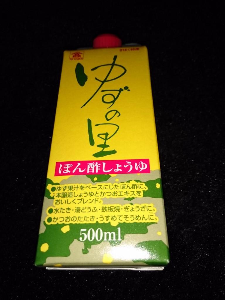 ゆずポン酢(^-^)/