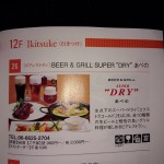 BEER&GRILL SUPER DRY あべのさん