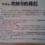帯解寺(説明看板)