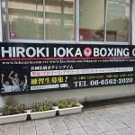 井岡ボクシングジムさん