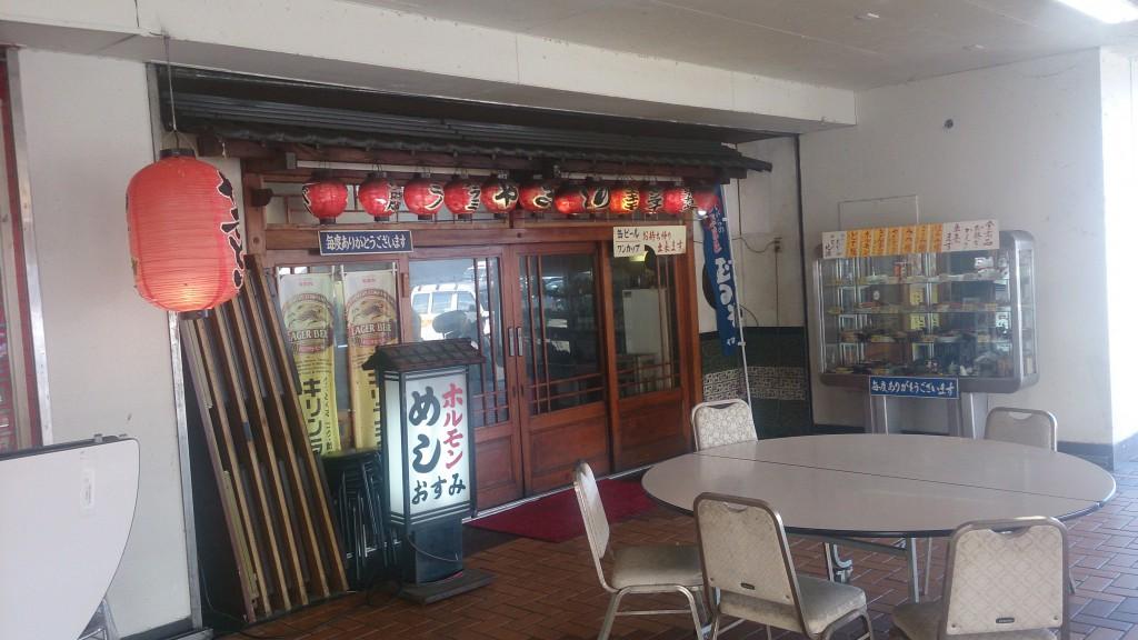 おすみさんのホルモン定食 | 三重県伊賀市