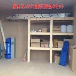 bousaicontainer