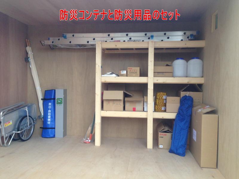 防災倉庫(P-BOY)と設置で防災用品も