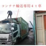 containeryusousennyousha4t