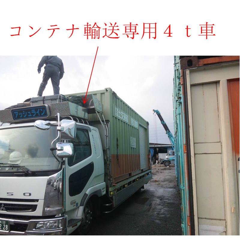 20ftコンテナ輸送車両