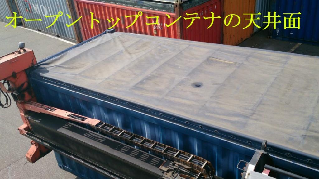 オープントップコンテナの天井