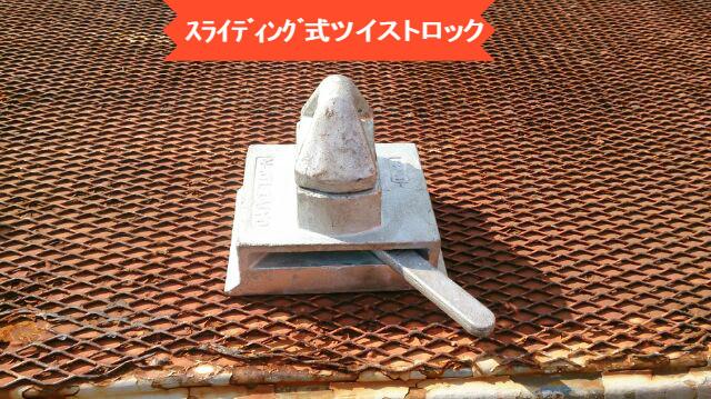 コンテナ設置時使用固定金具