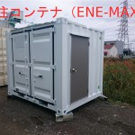 tokucyuucontainer