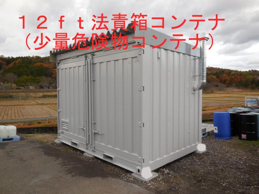 法責箱12ft少量危険物コンテナの設置完了。