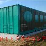 30ftcontainer