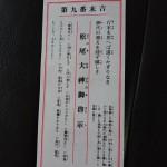 京都松尾大社のおみくじ
