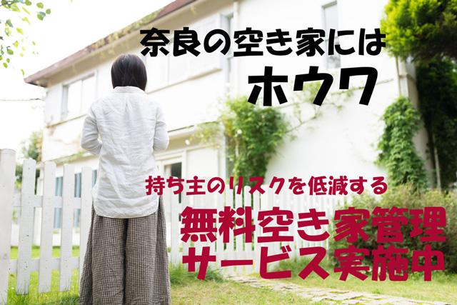奈良の空き家はホウワが解決