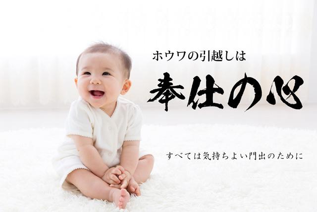 奈良の引越しやさんホウワ