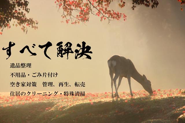 奈良の生活はホウワライフでより便利に