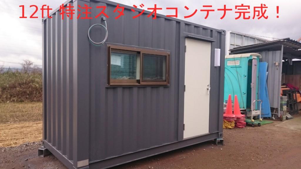 12ft特注サイズ スタジオコンテナ完成!