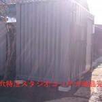 12ftsutajiocontainernouhinkanryou