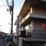 京都市東山税務署様