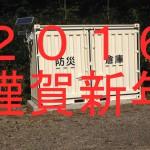 2016sinnen