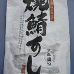 焼鯖寿司のパッケージ