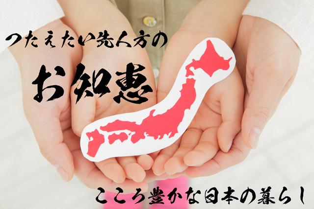 伝えたい先人方のお知恵、こころ豊かな日本の暮らし