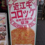 近江牛コロッケメニュー