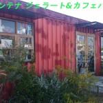 container jerartosama
