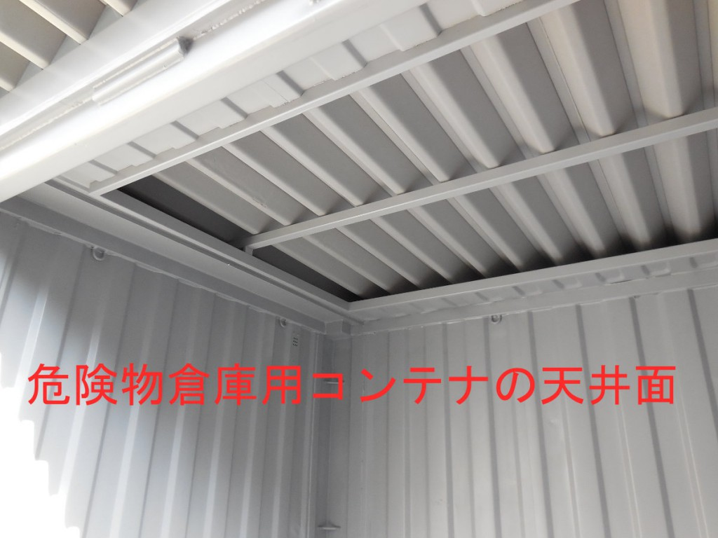 少量危険物保管コンテナの屋根