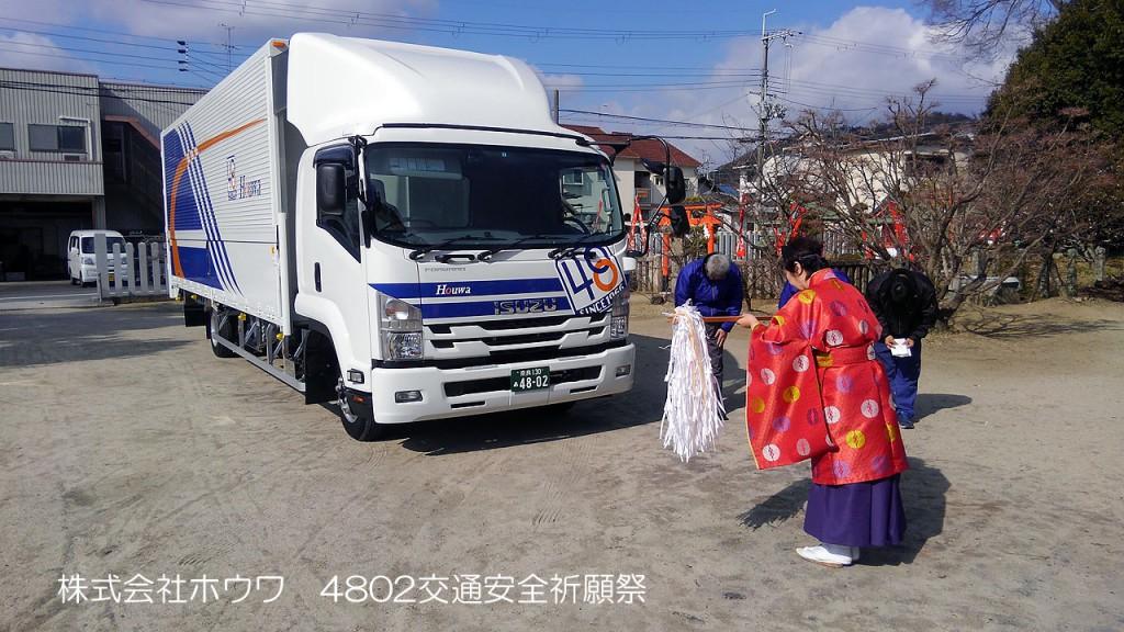 四トン新車の交通安全祈願祭