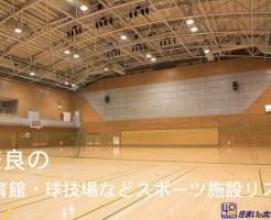 奈良県内の体育館・球技場・フィットネス・プールなどスポーツ施設リスト