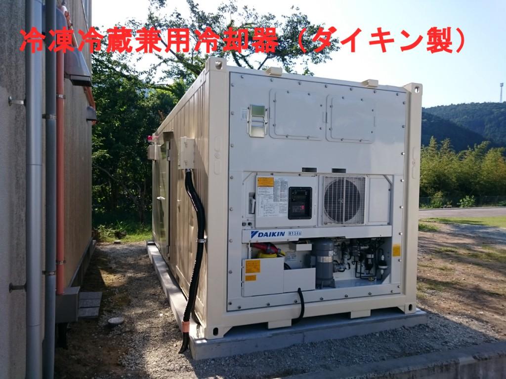 20ft冷凍冷蔵兼用のコンテナ