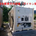 冷凍冷蔵兼用コンテナ
