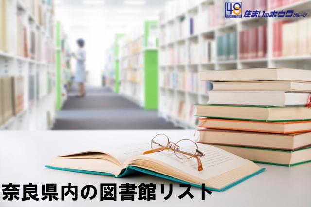 奈良県内の図書館一覧