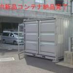 10ftsecchikanryou