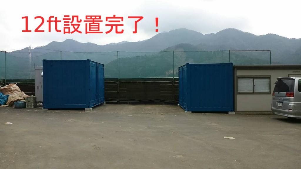 12ftコンテナ設置例(福井県)