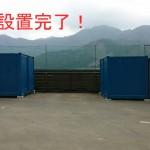 12ftコンテナ倉庫使用例