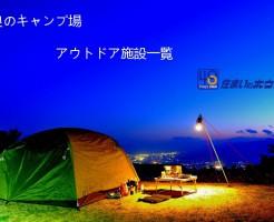 奈良のキャンプ場、アウトドア施設一覧