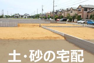 土・砂の宅配