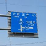 法隆寺前の青看板