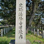 法隆寺の石碑