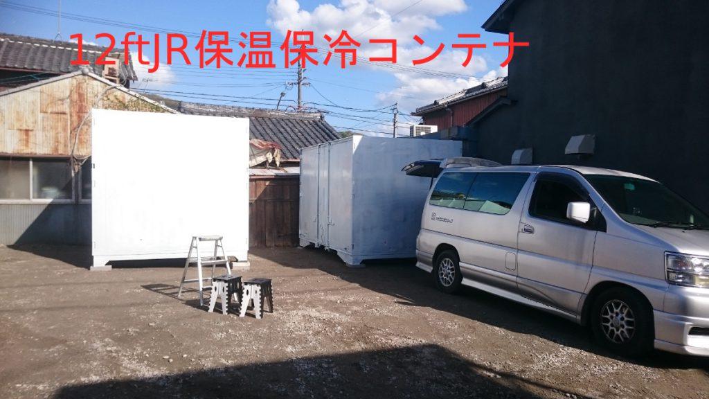 コンテナ設置例|解体工事後にコンテナを設置