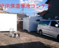 12ftJR保温保冷コンテナ2台を設置