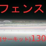 フェンスの隙間(高さ2㎝程の小さい隙間)から130R