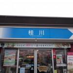 名神高速道路の桂川SAの看板です。