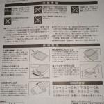 掃除機不要の衣類圧縮袋の説明書