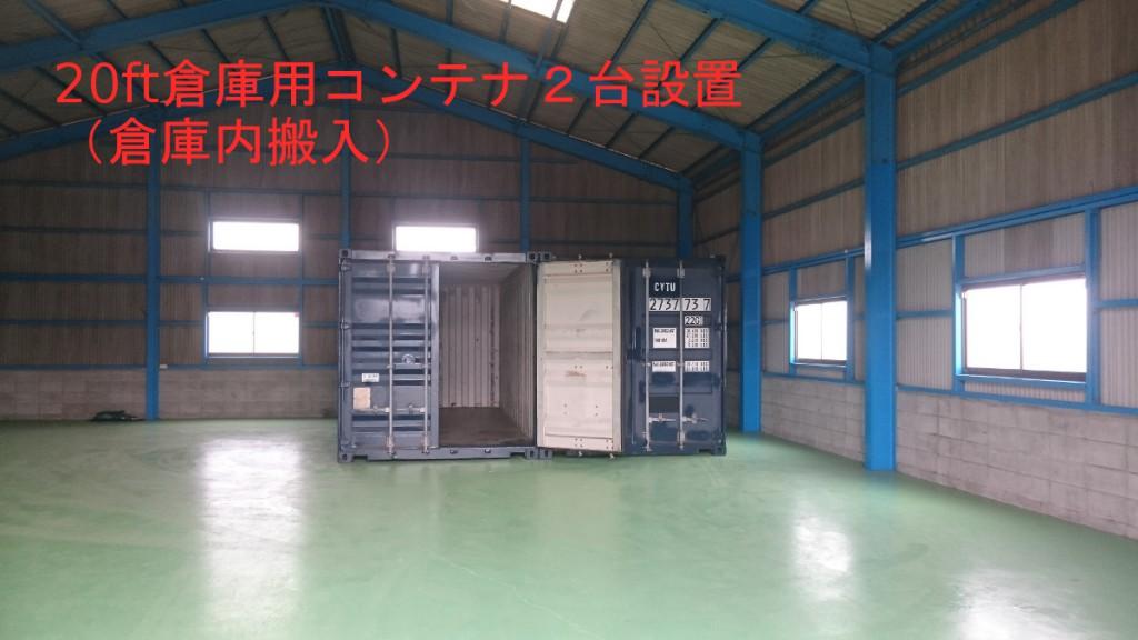 コンテナ設置例|倉庫内へコンテナを設置