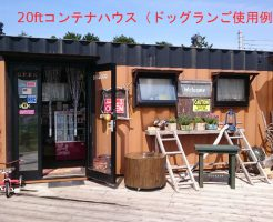 ドッグランの店舗例