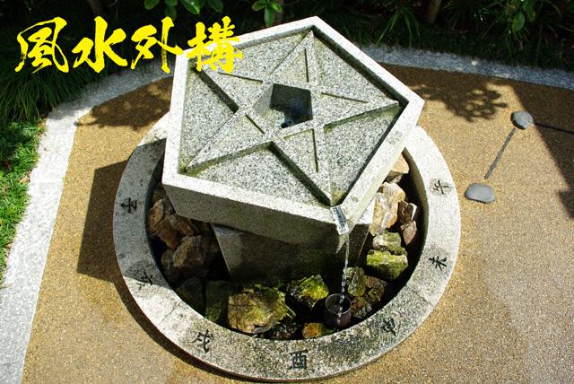 奈良で唯一の風水外構