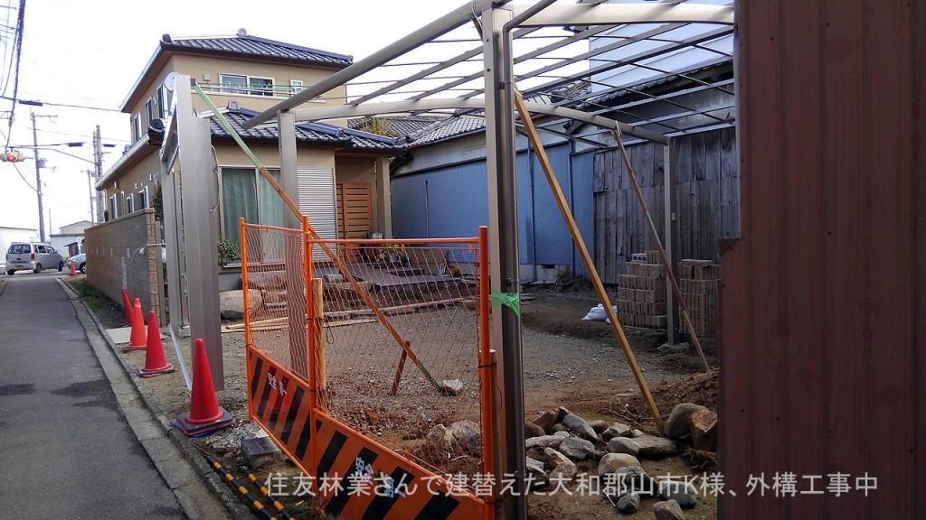 絶賛工事中、住友林業さんで建替えた大和郡山市K様邸の外構エクステリア