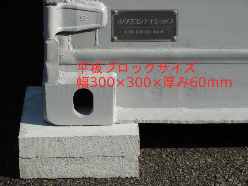 コンテナの設置|平板ブロック使用時の設置例