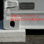 コンテナ設置に使用する平板ブロック
